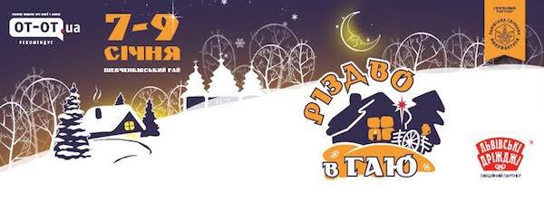 У час Різдвяних свят львів яни та гості міста зможуть створити нову  традицію  збиратись у Шевченківському Гаю і колядувати від хати і до хати. fa9a6090c18bf